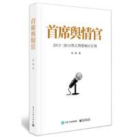 【TH】首席舆情官 郑琳 电子工业出版社 9787121253089