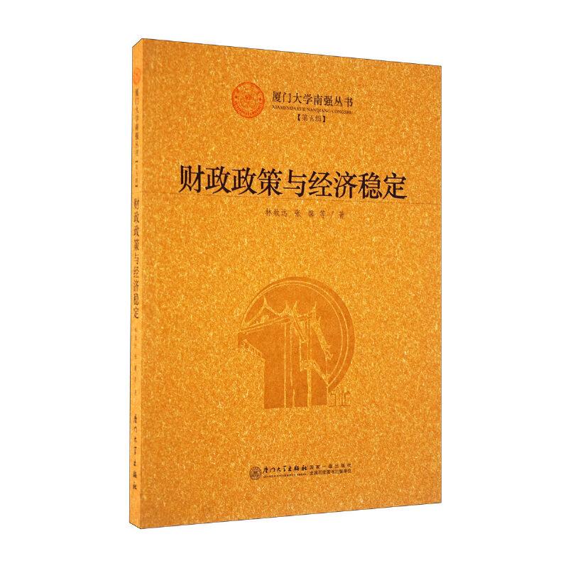 财政政策与经济稳定 厦门大学南强丛书【第五辑】
