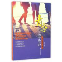 【二手书8成新】青春不叛逆--抓住青少年心 胡慧玲 9787561499467