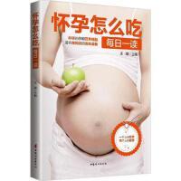 【二手旧书8成新】怀孕怎么吃每日一读 王琪 9787512713369