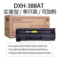 硒鼓加墨碳粉盒得力388AT易加粉打印�C碳粉(�m用惠普 P1007/P1008/P1106/P1108/M1136/M1