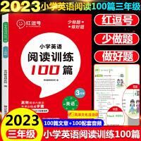 阳光同学三年级下册英语课时优化作业201春人教版PEP版部编版