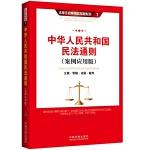 中华人民共和国民法通则(案例应用版):立案 管辖 证据 裁判