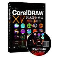 中文版CorelDRAW X7艺术设计精粹案例教程