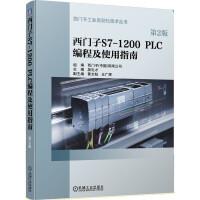 西�T子S7-1200 PLC�程及使用指南(第2版)