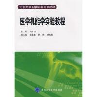 【二手旧书8成新】医学机能实验教程 祝世功 9787811165586