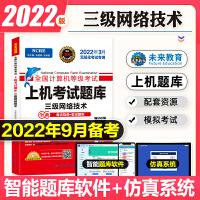 计算机三级网络技术题库 2020年考试专用 未来教育2020全国计算机等级考试上机考试题库 网络技术 无纸化真考题库