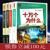 【领券立减100元】小浣熊(四色)--十万个为什么(1)、十万个为什么(2)、中国青少年百科全书(1)、中国青少年百科