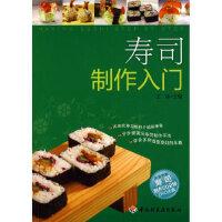 寿司制作入门(附DVD光盘)