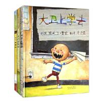 大卫不可以绘本系列精装大卫上学去大卫惹麻烦全套3册小学生一年级非注音版婴幼儿童早教启蒙故事图书籍0-2-3-6-8岁幼