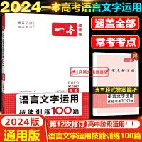 2021版一本高考语文语言文字运用技能训练100篇第9次第九次修订必刷题