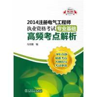 2014注册电气工程师执业资格考试(专业基础)高频考点解析