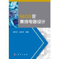 【按需印刷】-MOS管集成电路设计