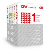 CFA一级备考手册