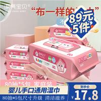 漂亮宝贝 湿巾纸巾婴儿湿巾幼儿新生手口专用宝宝80抽5大包装特价q50