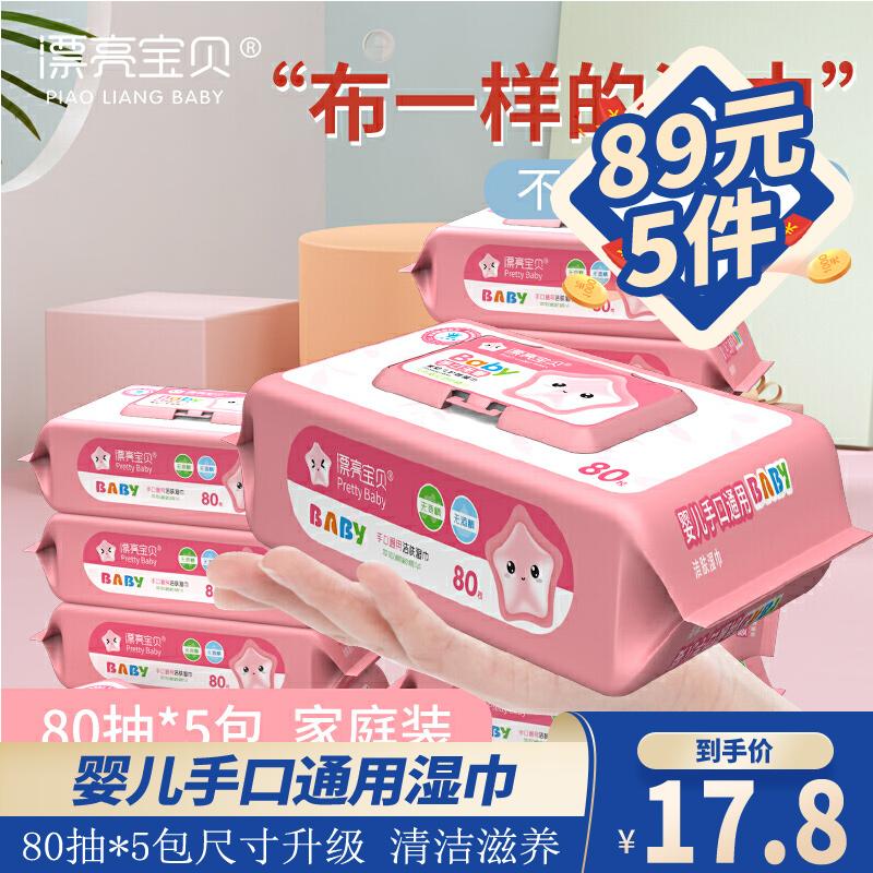 可爱多婴儿手口湿巾80抽*10包+随身装10抽*8包超值组合装 省薪好物 极速发货