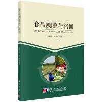 【二手旧书8成新】食品溯源与召回 赵林度 钱娟 9787030257765