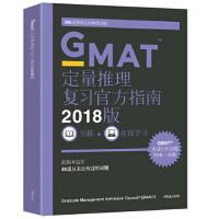 【二手旧书8成新】 (2018GMAT官方指南(数学 [美] GMAC(美国管理专业研究生入学考试委员会) 97811