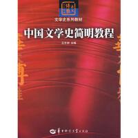 【二手书9成新】 中国文学名简明教程 王齐洲 华中师范大学出版社 9787562233039