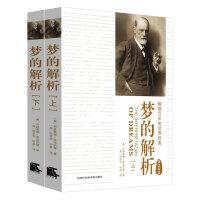 梦的解析:英汉双语