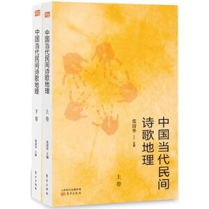 中国当代民间诗歌地理(上下卷)