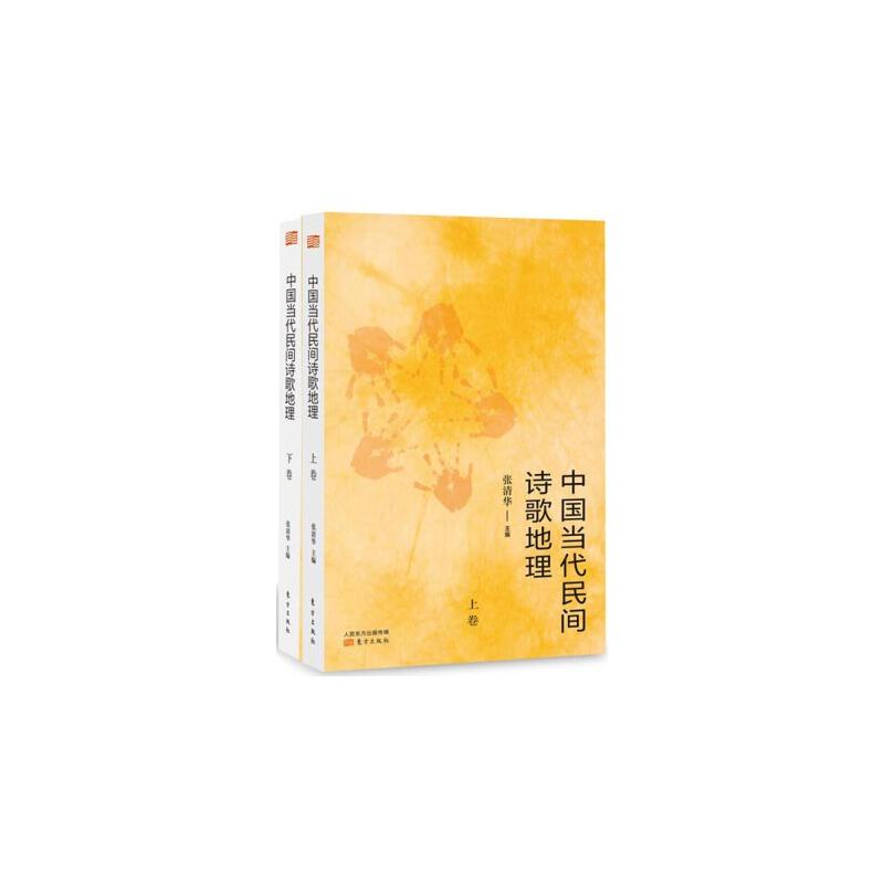 中国当代民间诗歌地理(上下卷) 当代诗歌的民间版图
