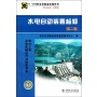11-044职业技能鉴定指导书 水电自动装置检修:11-044(第二版)