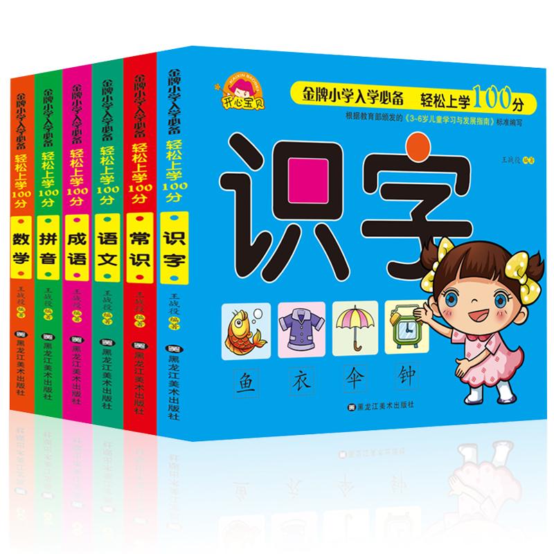 教材小学入学必看幼升小语文数学宝宝学拼音看图识字全套早教图书幼儿