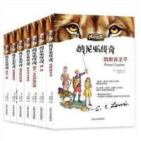 现货纳尼亚传奇全套装全集七册与哈利波特魔戒并称为英美经典儿童文学魔幻小说名著4-6年级9-12岁儿童书籍四五六年级10