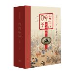 古人的日子:戊戌年历(公历二零一八年)