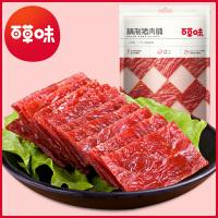 【百草味-精制猪肉脯自然片100g】休闲零食小吃猪肉干靖江特产食品