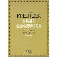【新书店正版】克莱采尔42首小提琴练习曲 郑石生 订 9787806679005 上海音乐出版社