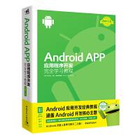 正版新�� Android APP��用程序�_�lwan全�W�教程 �_�l入�TAndroid�件�程��用�O�安卓手�CAPP程序�O