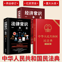 3册 民法典2021版 正版大字版 法律常识经济常识一本全中华人民共和国民法典包含条引法条解释案例民法典草案法律基础知识