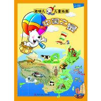 迪啵儿儿童地图中国之最