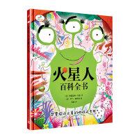 科学虫子:火星人百科全书(精装)