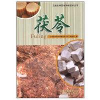 云南名特药材种植技术丛书――茯苓