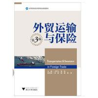 外贸运输与保险(第三版)新