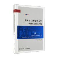 美国公立研究型大学教育质量保证研究