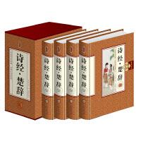 诗经 楚辞 精装四册 中国古诗词文化代表作 收藏阅读* 定价498元