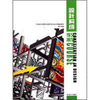 【二手旧书8成新】设计构成教程/21世纪中国美术院校艺术设计 杨冬 9787560162539