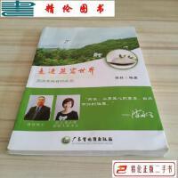 【二手9成新】走进燕窝世界 /蒋林 广东省地图出版社