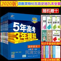 2020版5年高考3年模拟语文数学英语物理化学生物政治历史地理必修2九本套装人教版