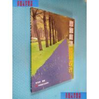 【二手旧书9成新】园林植物种植设计 /张吉祥 中国建筑工业出版社