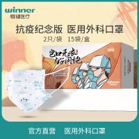 全棉时代稳健医用外科口罩抗疫纪念版一次性印花医生用灭菌级口罩