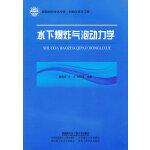 (BB)水下爆炸气泡动力学(国防特色 船舶与海洋工程)