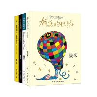 几米创作二十周年童真系列(套装共4册)�酌状醋�20周年珍藏版