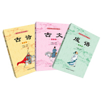 中华经典诵读工程彩图版:古诗 古文 成语(套装共3册)