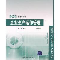 【二手旧书8成新】企业生产运作管理(第2版(B& 林光 9787302228578