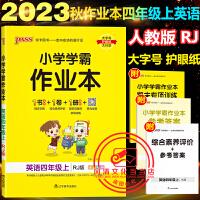 小学学霸作业本四年级下册英语小学人教版2020春